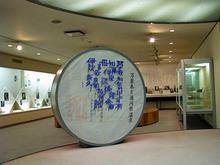 湯河原郷土資料館