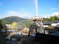 峰温泉 大噴湯公園