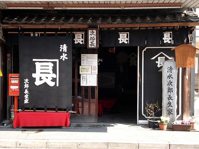 清水次郎の画像 p1_27